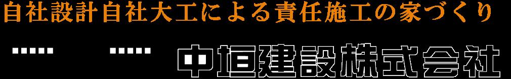 豊田市で自然素材の注文住宅なら「中垣建設株式会社」