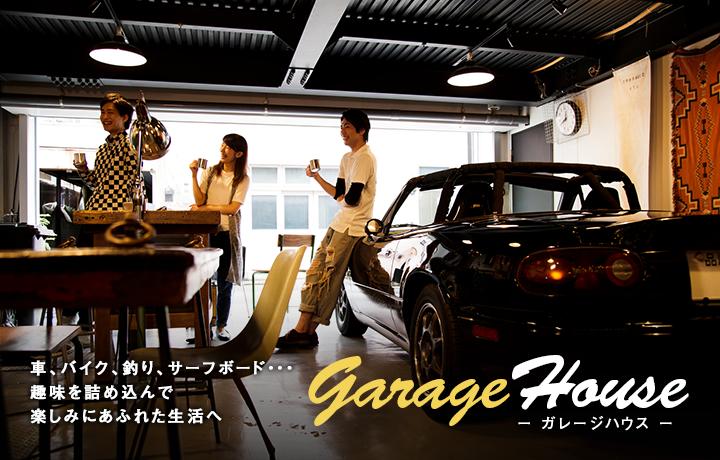 豊田市 みよし市のガレージハウス 車、バイク、釣り、サーフボード・・・趣味を詰め込んで楽しみにあふれた生活へ