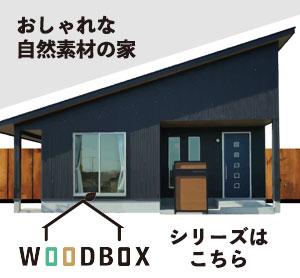 豊田市のローコスト住宅、コンパクトハウス「WOODBOX」