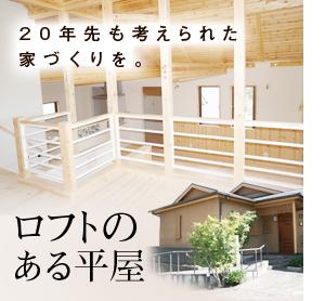 豊田市でロフトのある平屋の注文住宅