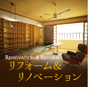 豊田市のリフォーム&リノベーション
