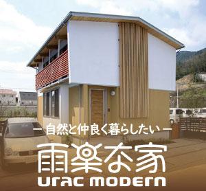 豊田市の注文住宅「雨楽な家」
