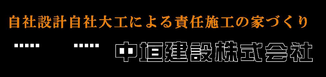 愛知県豊田市の健康を考えた自然素材の注文住宅「中垣建設 株式会社」