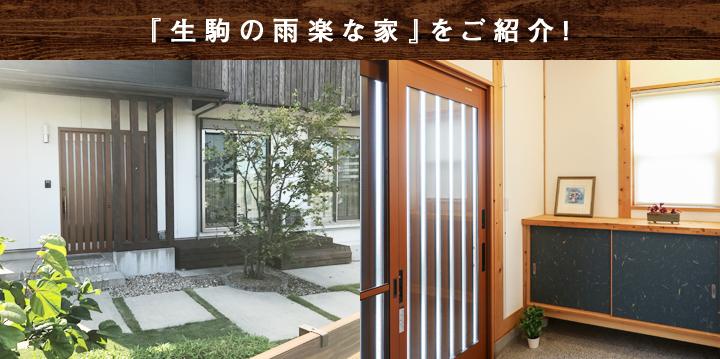 『生駒の雨楽な家』をご紹介!