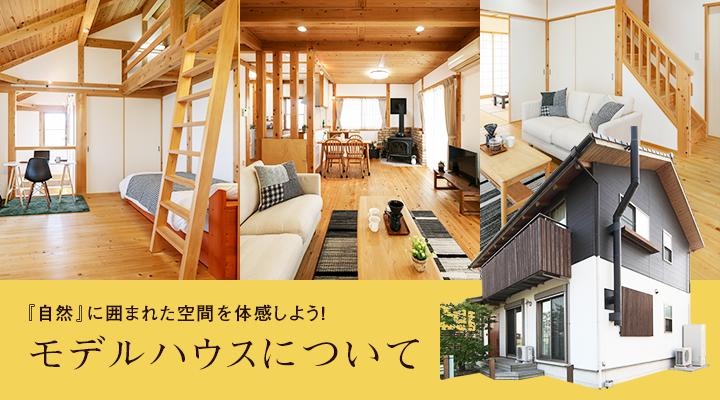 モデルハウスについて『自然』に囲まれた空間を体感しよう!