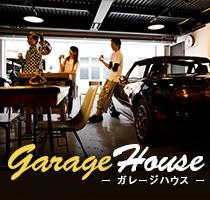 豊田市のガレージハウスの家づくり:Garage House