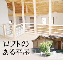 豊田市でロフトのある平屋の家づくり