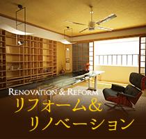 リフォーム&リノベーション:Renovation & Reform