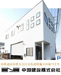 豊田市で注文住宅を建てるなら中垣建設株式会社