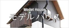 豊田市のモデルハウス:Model House