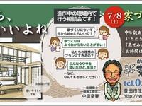 7/8(月) ロフト付平屋住宅の造作中見学会