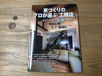 家づくりのプロが選ぶ「工務店」本に掲載されました