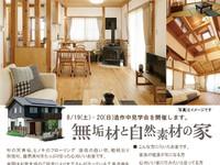 予約制で自然素材の家造作中見学会 開催します。