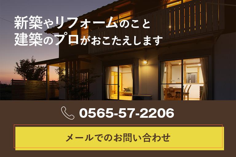 豊田市で注文住宅のお問い合わせ