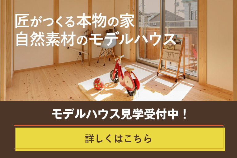 豊田市の自然素材の家のモデルハウス見学受付