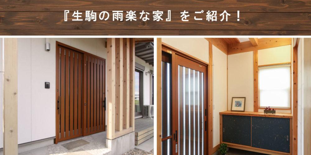 豊田市のモデルハウス「生駒の雨楽な家」