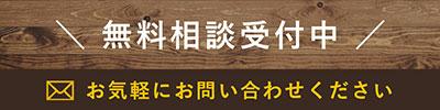 豊田市の注文住宅について無料相談受付中